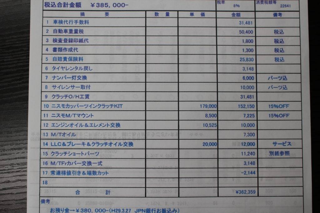 目黒メンテナンスサービス履歴