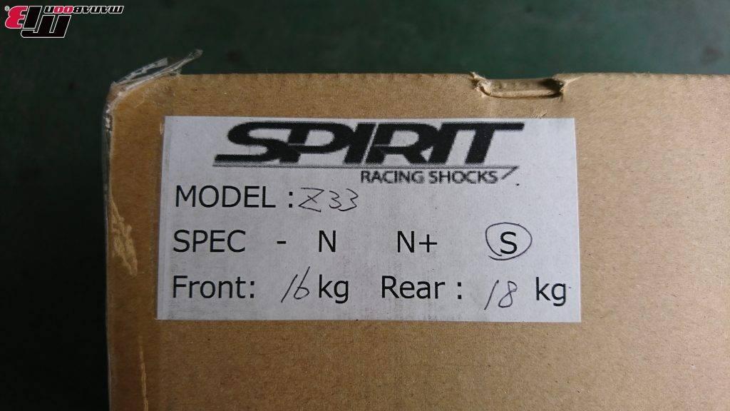 フェアレディZ33 SPIRIT車高調画像