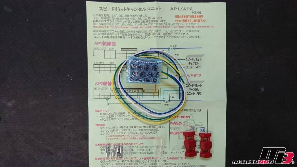 S2000(AP1)CSOリミッターカット取付画像