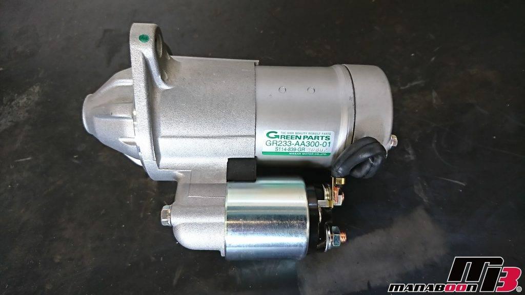 スカイラインGT-R(BCNR33)セルモーター交換画像