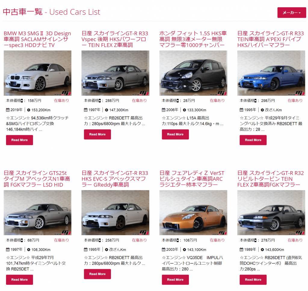 神奈川スポーツカー改造車買取査定無料画像