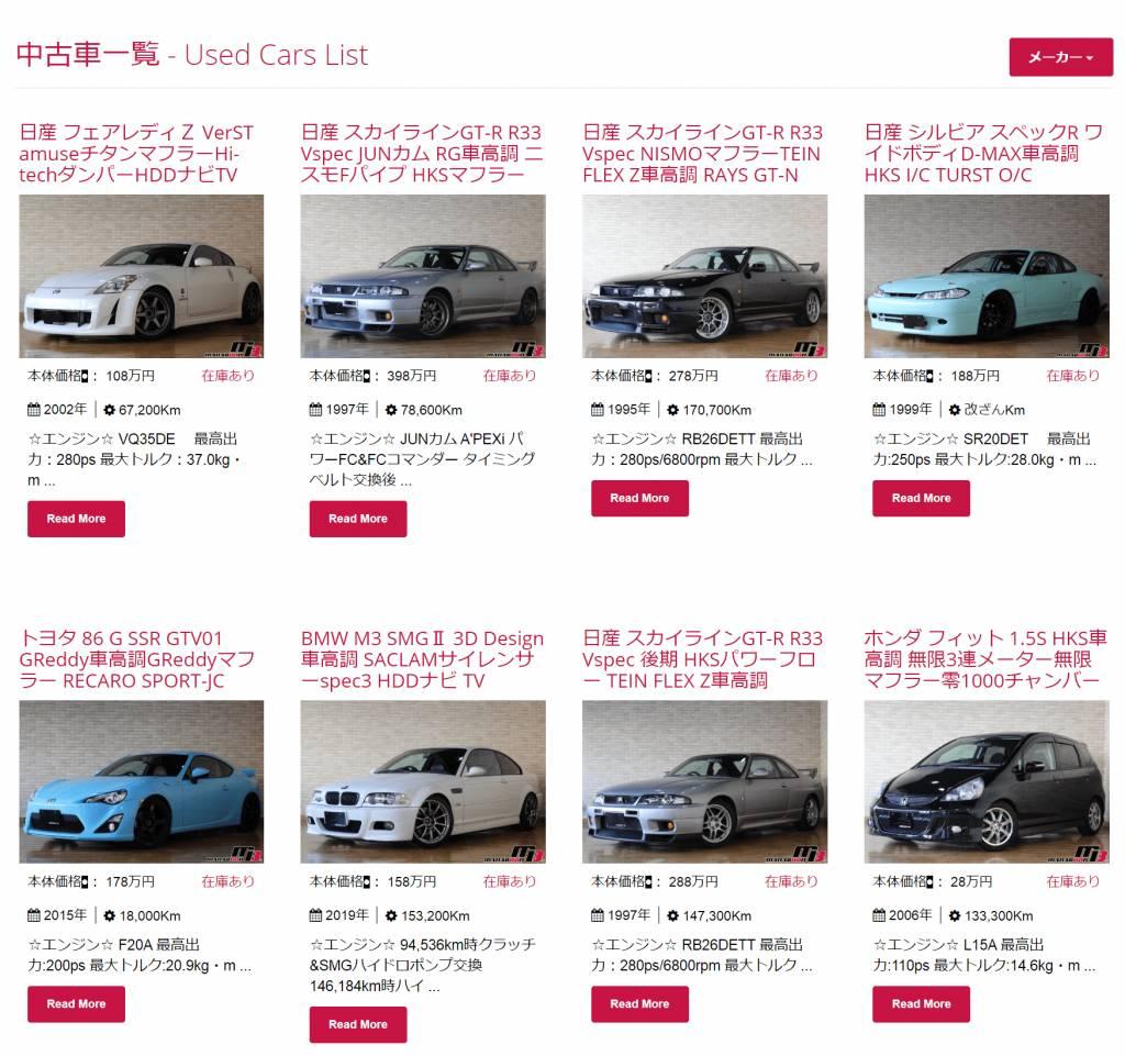 チューニングカー無料買取査定画像