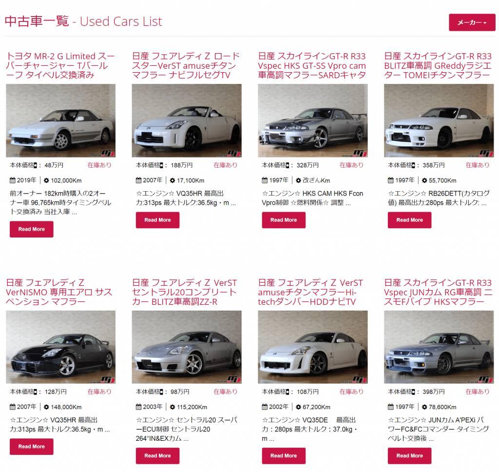 チューニングカー買取査定無料画像
