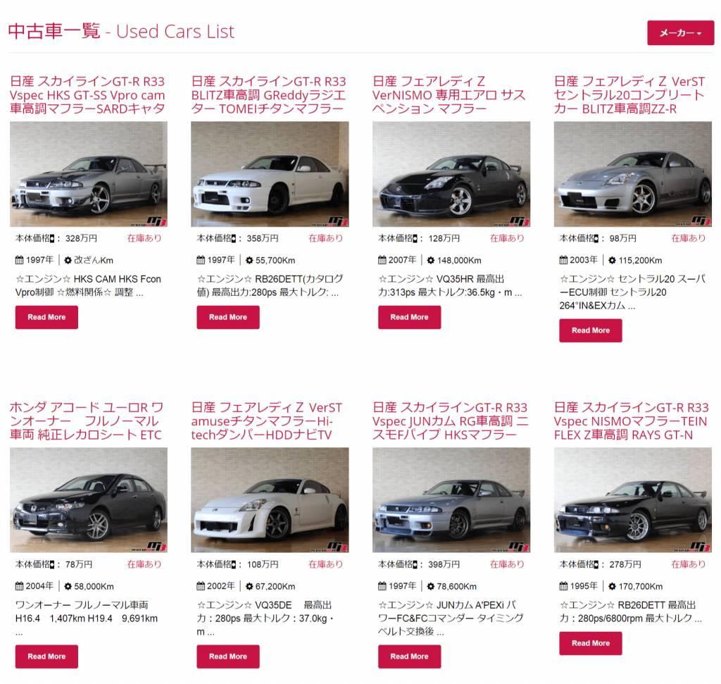 チューニングカー買取無料査定画像