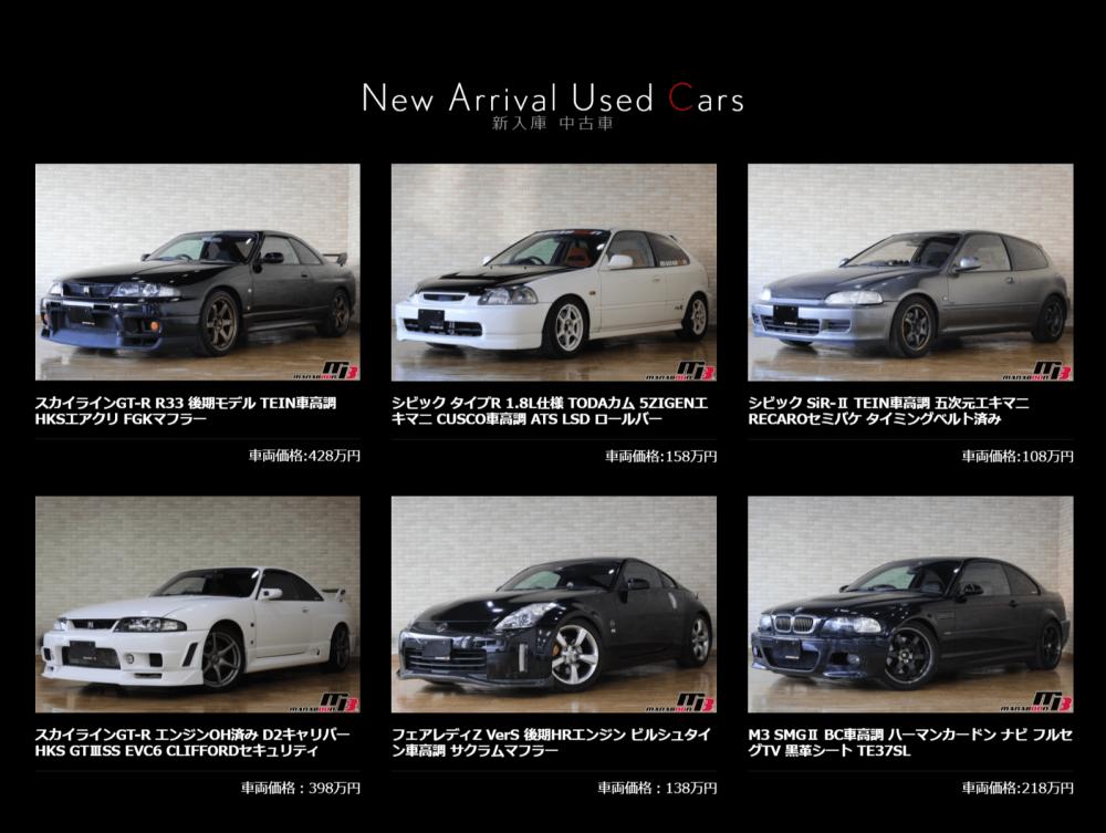 スポーツカー全国無料買取査定画像