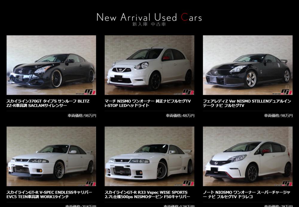 チューニングカー全国無料買取査定画像