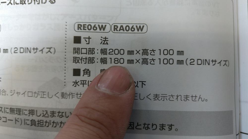 RX-8(SE3P)ナビ取付作業の画像