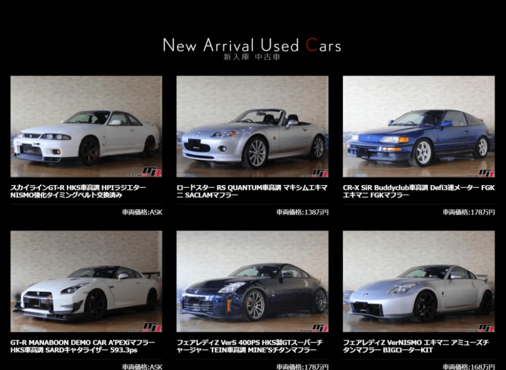チューニングカー買取査定無料の画像