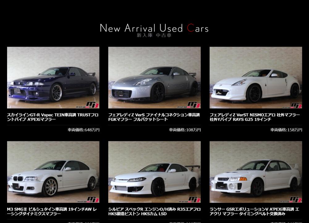 R33スカイラインGT-R買取専門店画像